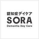 認知症デイケア <br />SORA