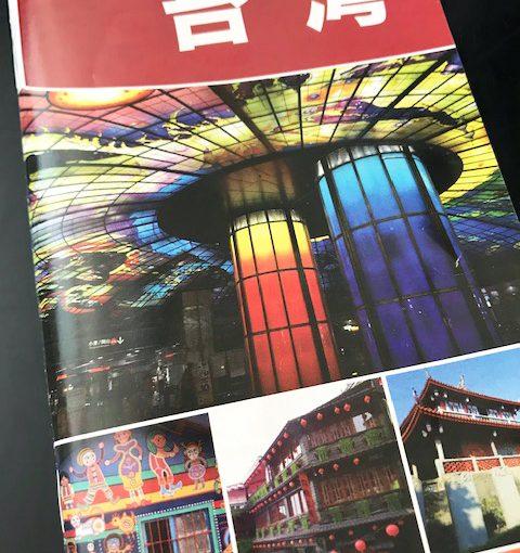 慰安旅行で「台湾」に行きます!