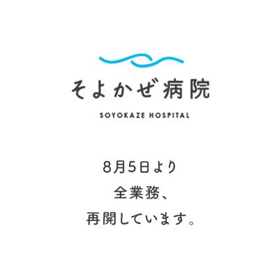 本日(8月5日)より 全業務、再開しています。