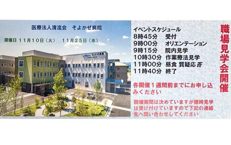「職場見学会」11月開催のお知らせ