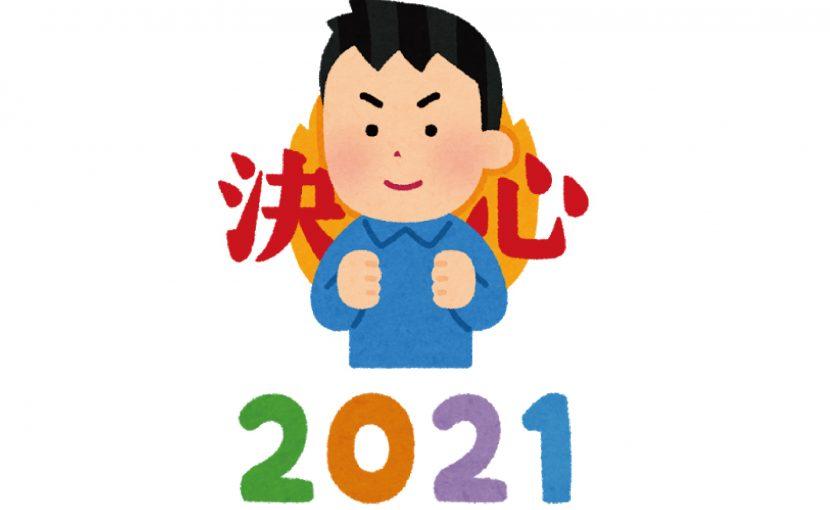 今年の抱負!
