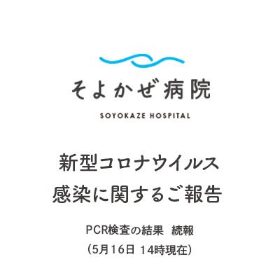 新型コロナウイルス 感染に関するご報告  PCR検査の結果  続報 (5月16日 14時現在)