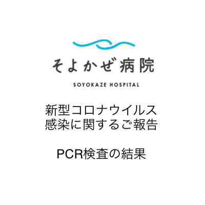 新型コロナウイルス 感染に関するご報告  PCR検査の結果
