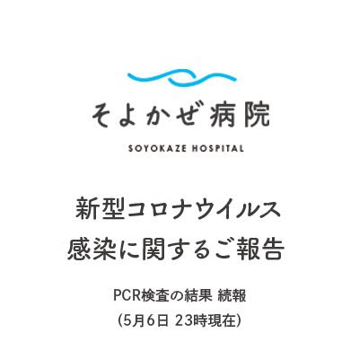PCR検査の結果 続報 (5月6日23時00分現在)