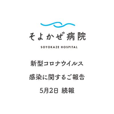 5月2日 続報